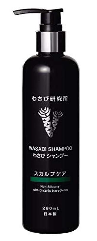 レディ深める通行料金日本の研究開発 Wasabi Shampoo わさびシャンプー 290mL, わさび研究所, Isosaponarin イソサポナリン