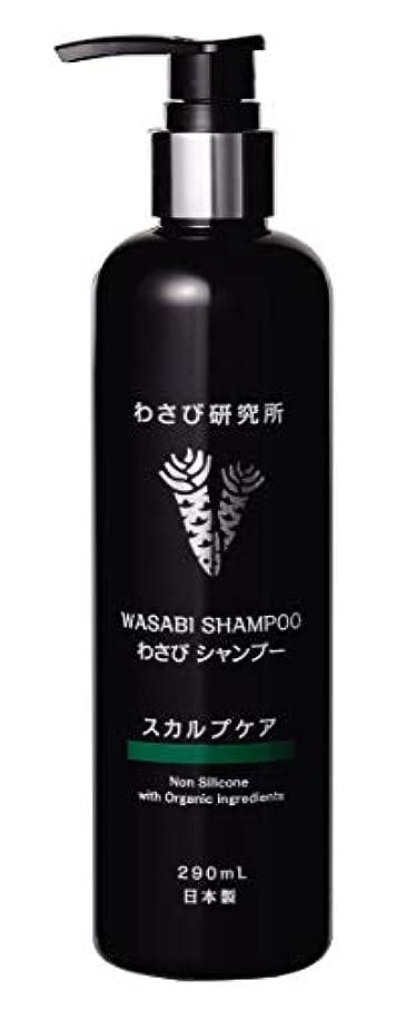 ファイル眼許さない日本の研究開発 Wasabi Shampoo わさびシャンプー 290mL, わさび研究所, Isosaponarin イソサポナリン
