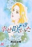幸せ咲いた (3) (Judy comics)