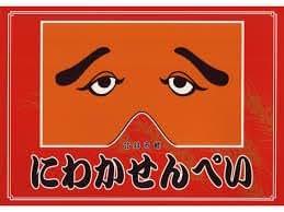 【九州銘菓】東雲堂 にわか煎餅 16枚入り | せんべい・米菓 通販
