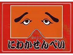 【九州銘菓】東雲堂 にわか煎餅 24枚入り
