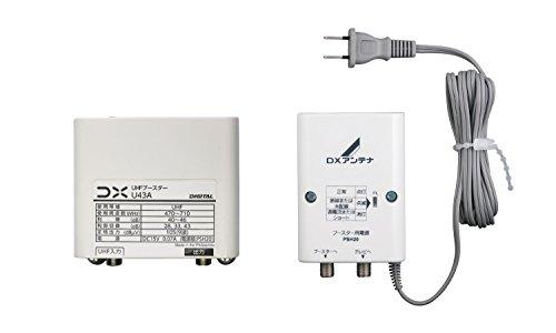 DXアンテナ UHFブースター(33dB/43dB共用形) デュアルブースター 家庭用 お知らせ機能付き 水平マストに取付可能 U43A
