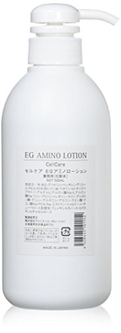 ステッチり楕円形★セルケア EGアミノローション 500ml【業務用】 [cosme]