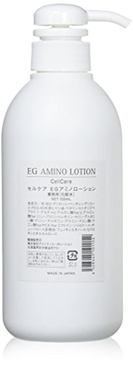 配置石ぬれた★セルケア EGアミノローション 500ml【業務用】 [cosme]