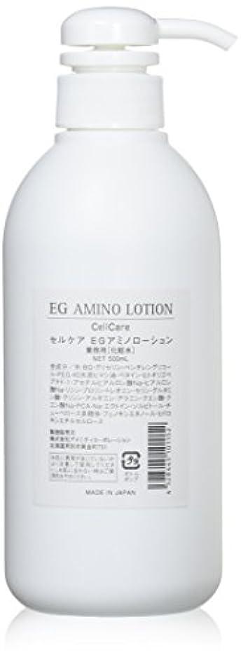 後者広く一口★セルケア EGアミノローション 500ml【業務用】 [cosme]
