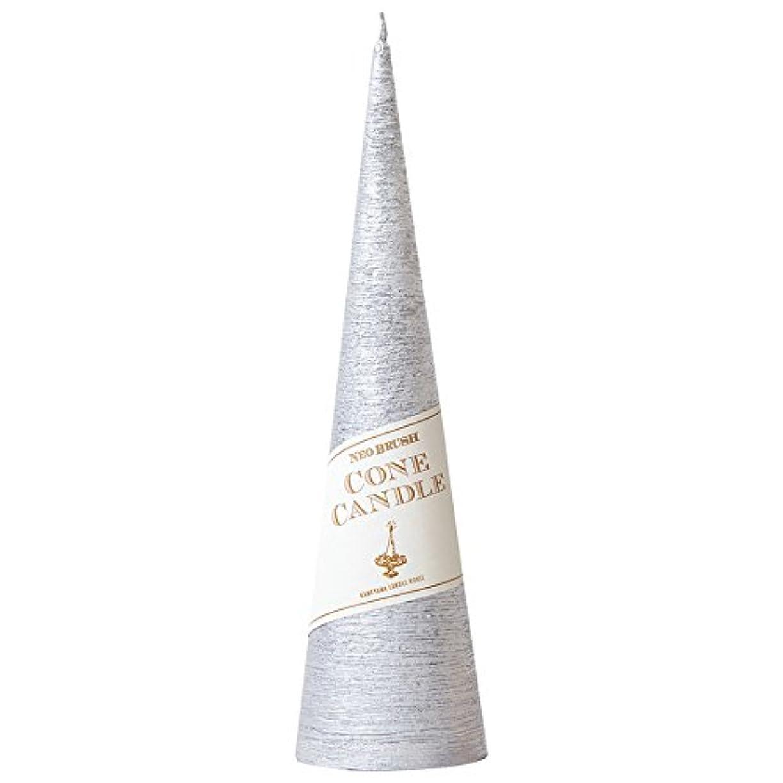 拒絶するジョージバーナード言語カメヤマキャンドルハウス ネオブラッシュコーン キャンドル 180mm シルバー