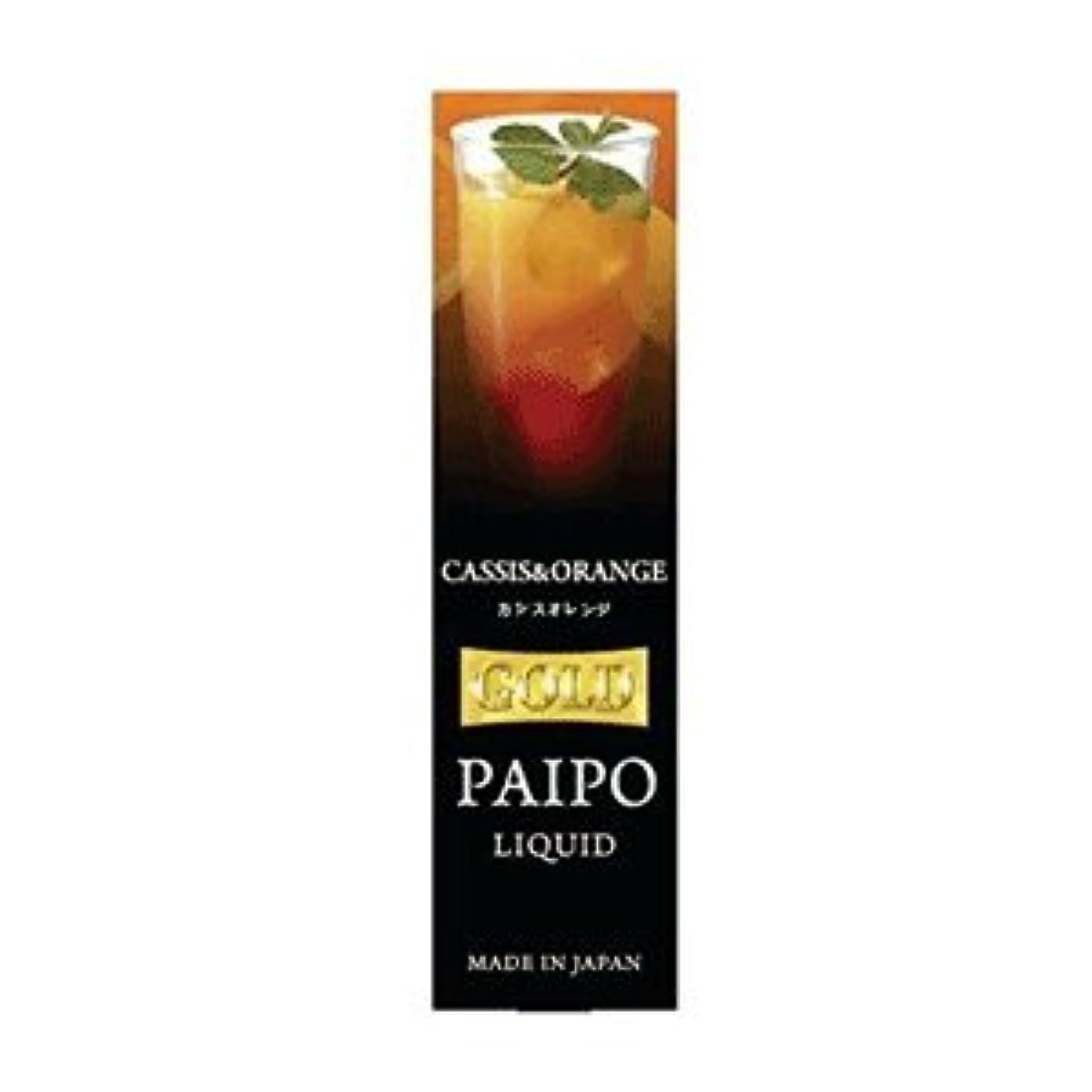 芸術環境名声電子PAIPO フレーバーリキッドカシスオレンジ 10ml×3個