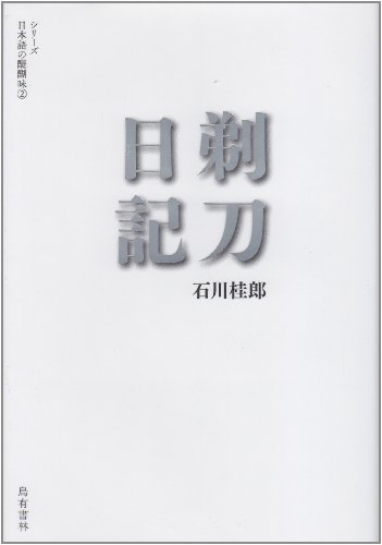 剃刀日記 ― シリーズ 日本語の醍醐味 (2)の詳細を見る