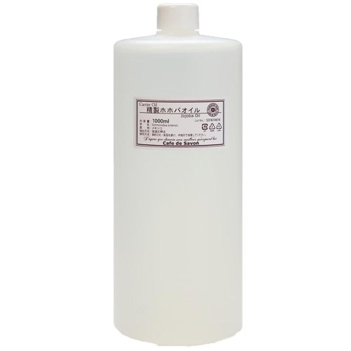 精製ホホバオイル 1L 【ホホバ/手作り石鹸/手作りコスメに/無添加/無農薬】ホホバワックスjojoba