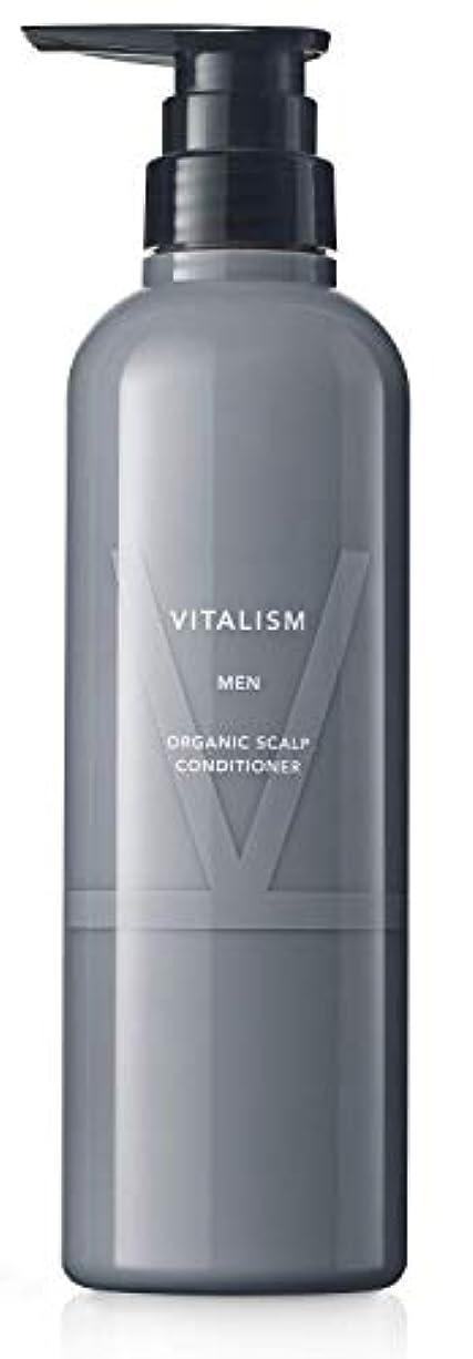 暗黙困惑する調整可能バイタリズム(VITALISM) スカルプケア コンディショナー for MEN (男性用) 500ml 大容量 ポンプ式 [リニューアル版]
