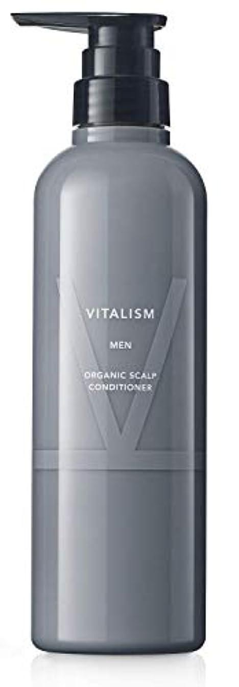 近代化モチーフ適度なバイタリズム(VITALISM) スカルプケア コンディショナー for MEN (男性用) 500ml 大容量 ポンプ式 [リニューアル版]