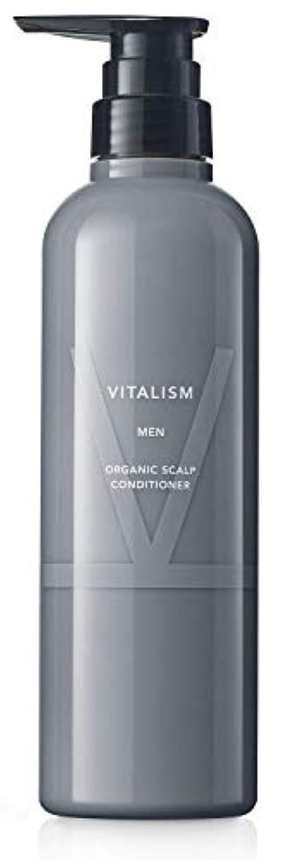 バイタリズム(VITALISM) スカルプケア コンディショナー for MEN (男性用) 500ml 大容量 ポンプ式 [リニューアル版]
