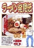 ラーメン発見伝 13 (ビッグコミックス)