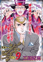 マネーの拳 9 (ビッグコミックス)の詳細を見る