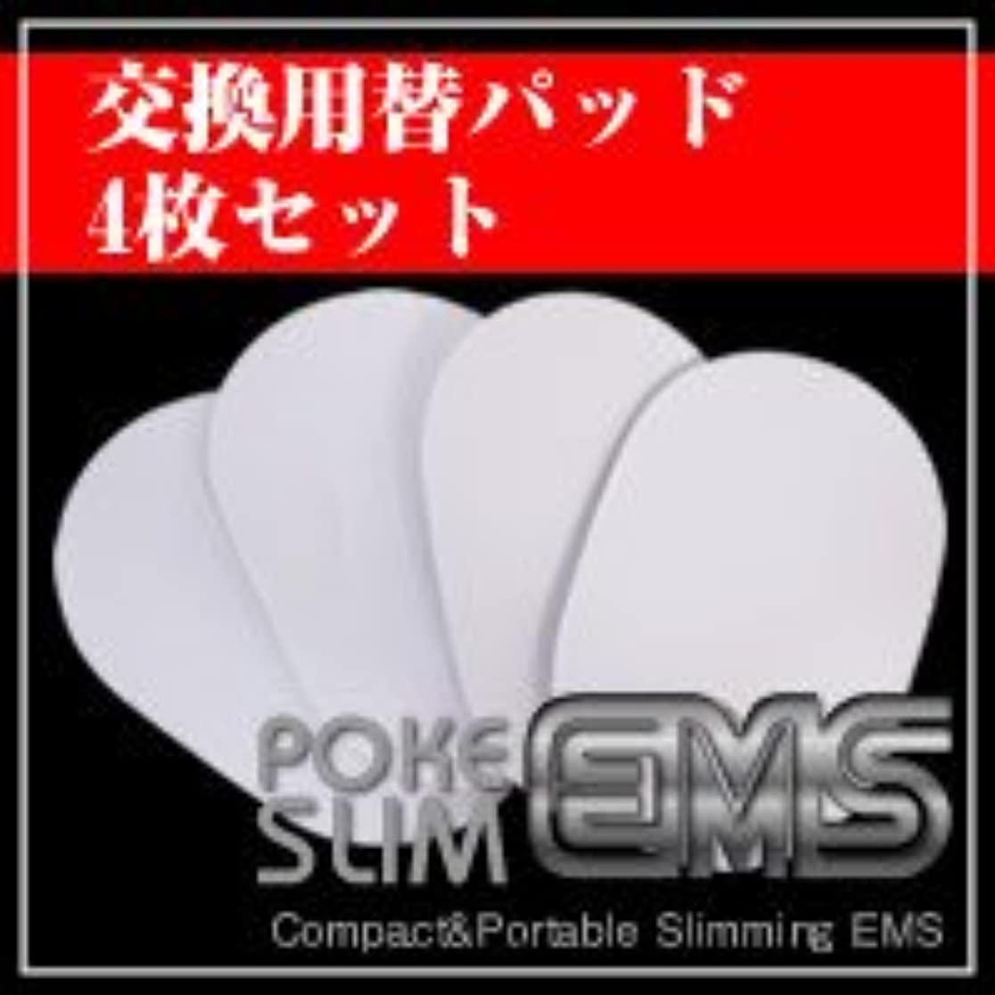 議会セール白いポケスリムEMS 交換用替えパッド(メンズ)