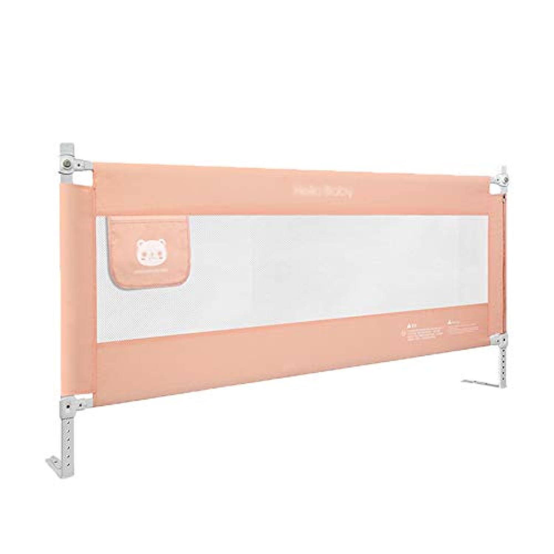 ベッドフェンス- ベビーベッドレールピンク、2m長さのベッドガードは、幼児に適合、キングサイズベッド、高さ調節可能なガードレール、高さ85cm (サイズ さいず : 150cm)