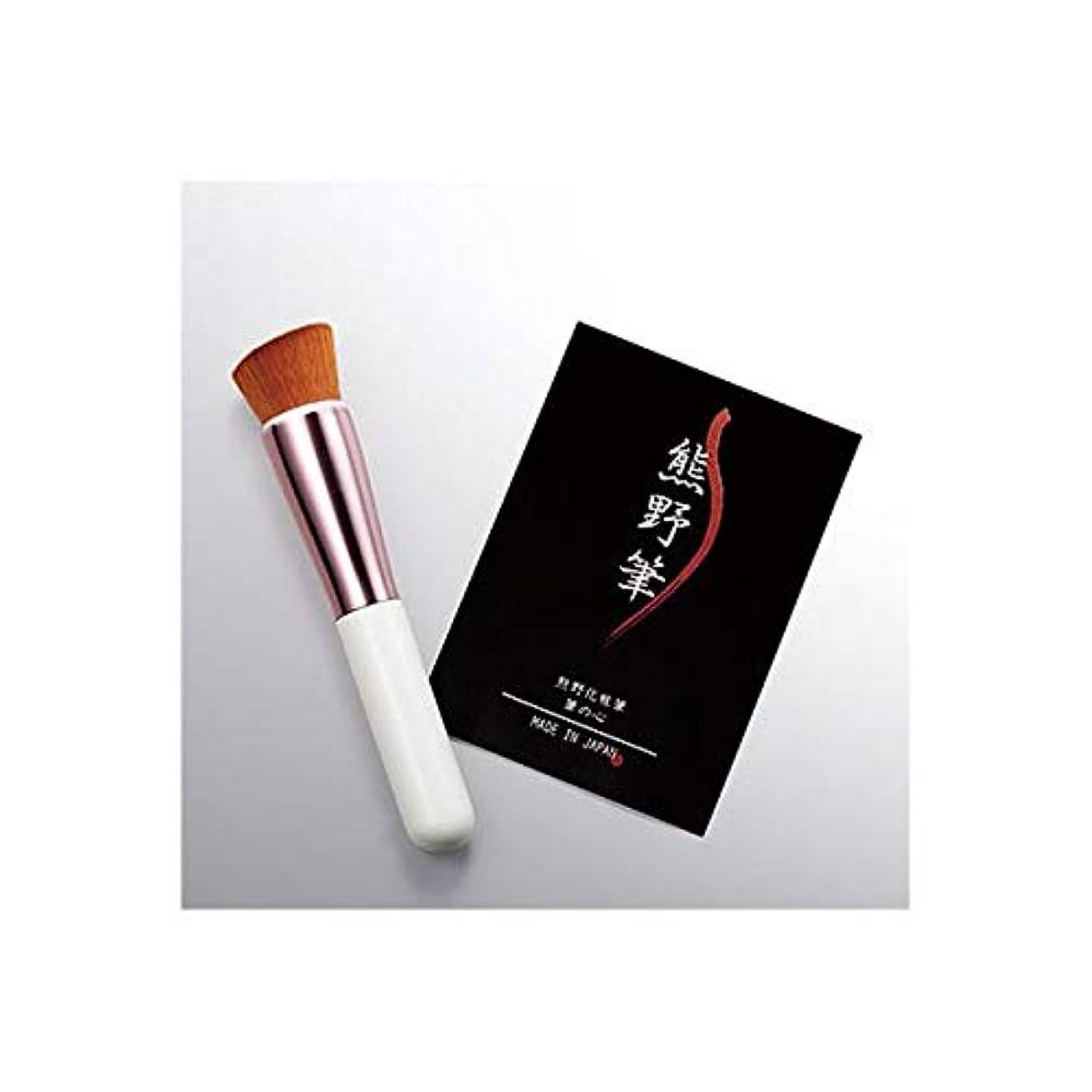 先見の明ペダルテレビ[熊野化粧筆] 筆の心 リキッドブラシ