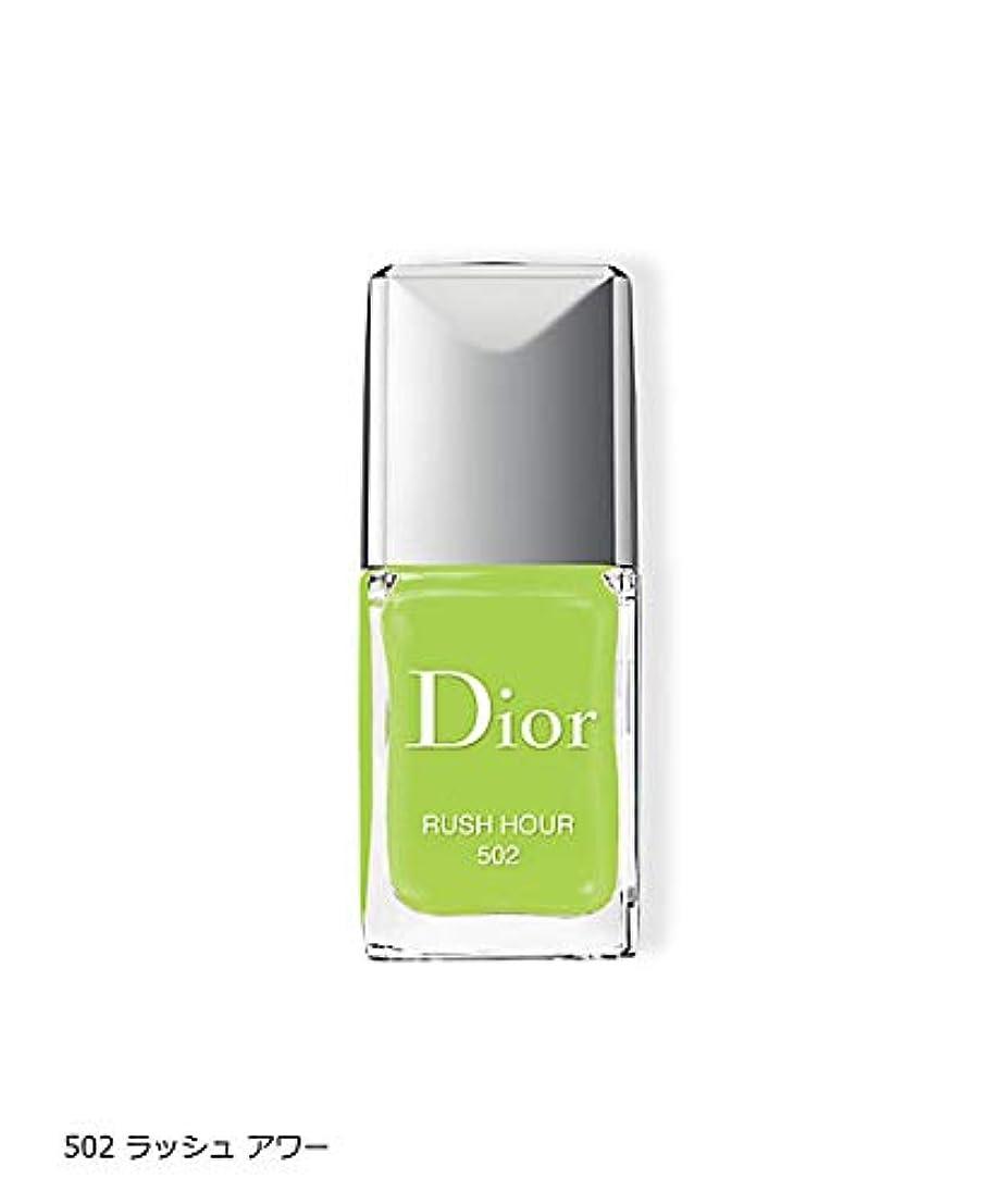 認識悪い海岸Dior(ディオール)ディオール ヴェルニ(限定品) (502 ラッシュ アワー)