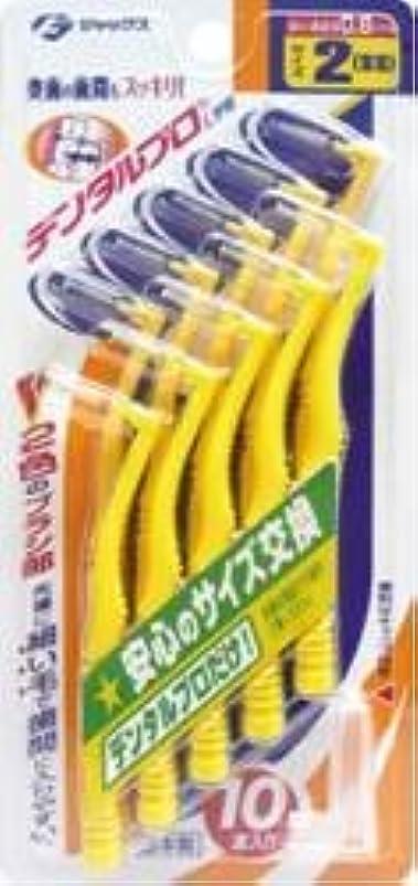傘曲がったスポーツデンタルプロ L字型歯間ブラシ サイズ:2(SS)(最小通過径0.8mm) 歯石?歯垢対策×120点セット (4973227306025)