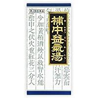 【第2類医薬品】補中益気湯エキス顆粒クラシエ 45包 ×5