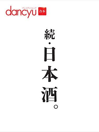 dancyu 合本 続・日本酒。 (プレジデントムック)...