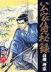 公家侍秘録 6 (ビッグコミックス)
