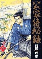 公家侍秘録 6 (ビッグコミックス)の詳細を見る