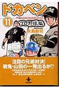 ドカベン (プロ野球編11) (秋田文庫)