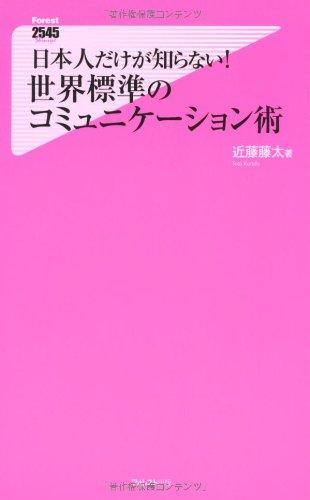 日本人だけが知らない!世界標準のコミュニケーション術 (Forest2545Shinsyo 39)