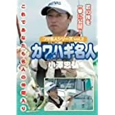 つり名人シリーズvol.2 カワハギ名人 [DVD]