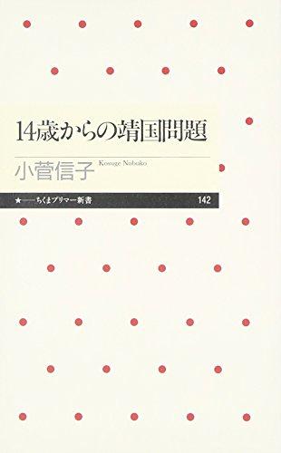 14歳からの靖国問題 (ちくまプリマー新書)の詳細を見る