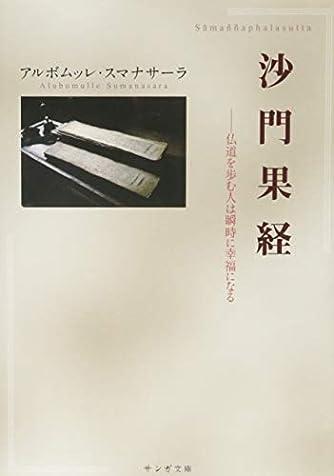 沙門果経(サンガ文庫)―仏道を歩む人は瞬時に幸福になる