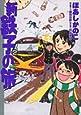 新・鉄子の旅 2 (IKKI COMIX)