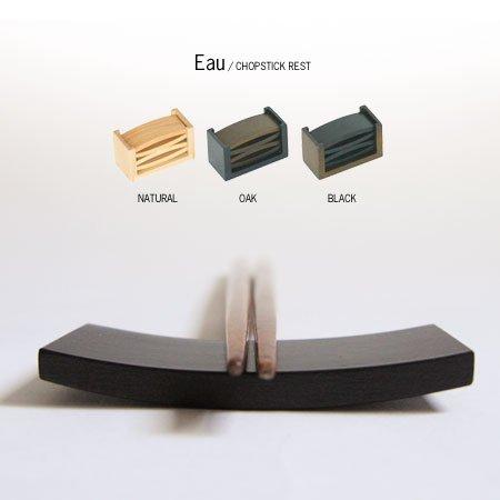 Eau CHOPSTICK REST (オー/チョップスティックレスト/箸置き/テーブルウェア/食器・カトラリー/キッチン雑貨/北欧/おすすめギフト) ブラック