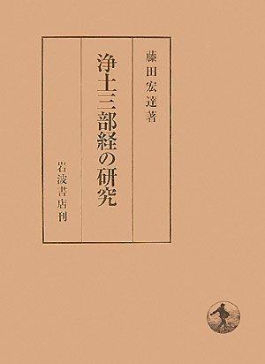 [画像:浄土三部経の研究]