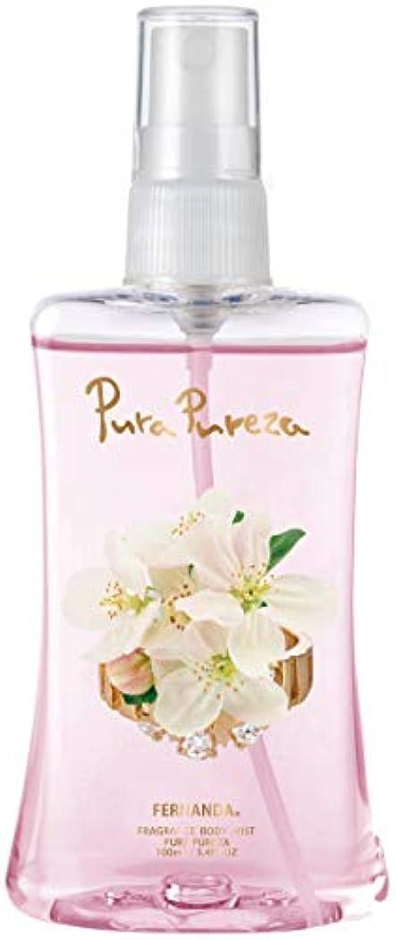 潜在的なシエスタ実用的FERNANDA(フェルナンダ) Body Mist Pura Pureza (ボディミスト ピュラプレーザ)