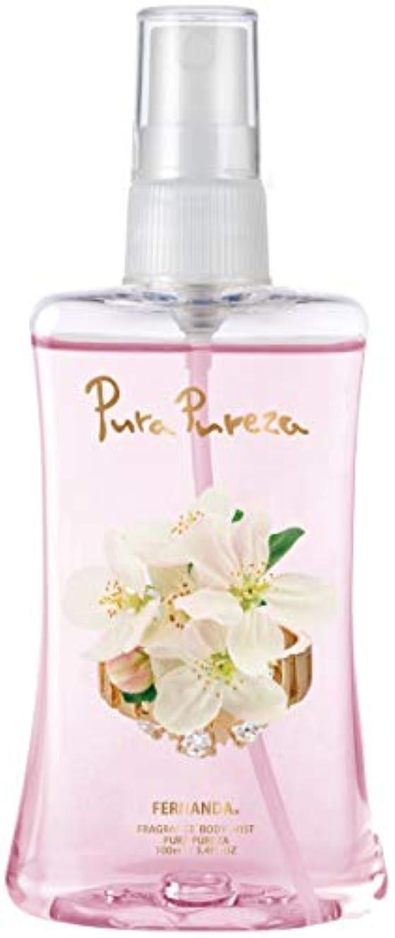 プラグ欠伸反応するFERNANDA(フェルナンダ) Body Mist Pura Pureza (ボディミスト ピュラプレーザ)