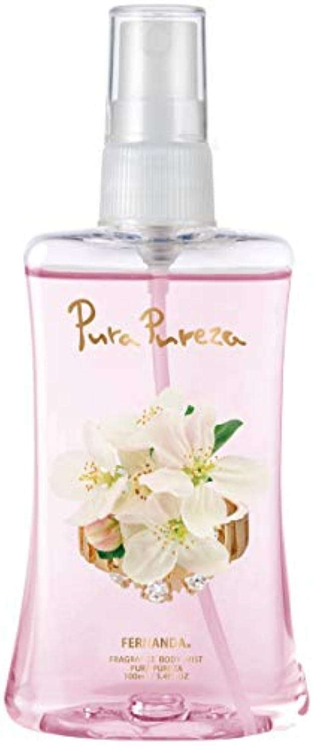 裁定フェードアルカイックFERNANDA(フェルナンダ) Body Mist Pura Pureza (ボディミスト ピュラプレーザ)