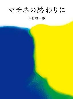 [平野啓一郎]のマチネの終わりに(文庫版) (コルク)