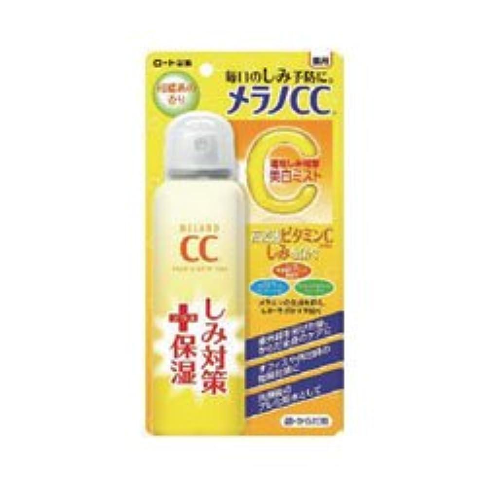 ぺディカブキャンバス親密な【ロート製薬】メラノCC 薬用しみ対策 美白ミスト化粧水 100g ×20個セット