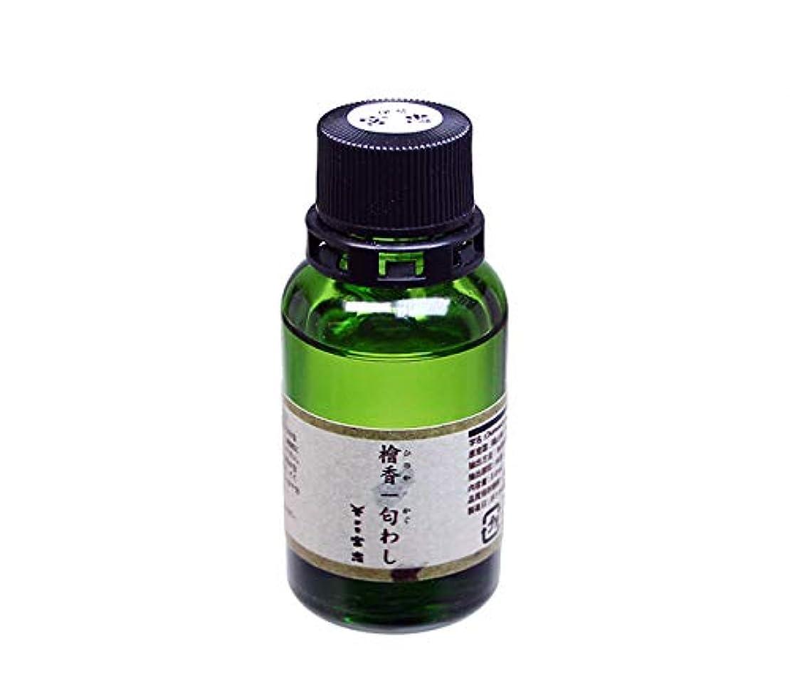 鎖オリエント工業化する桧 精油 エッセンシャルオイル 檜香(ひのか) 匂わし 30ml