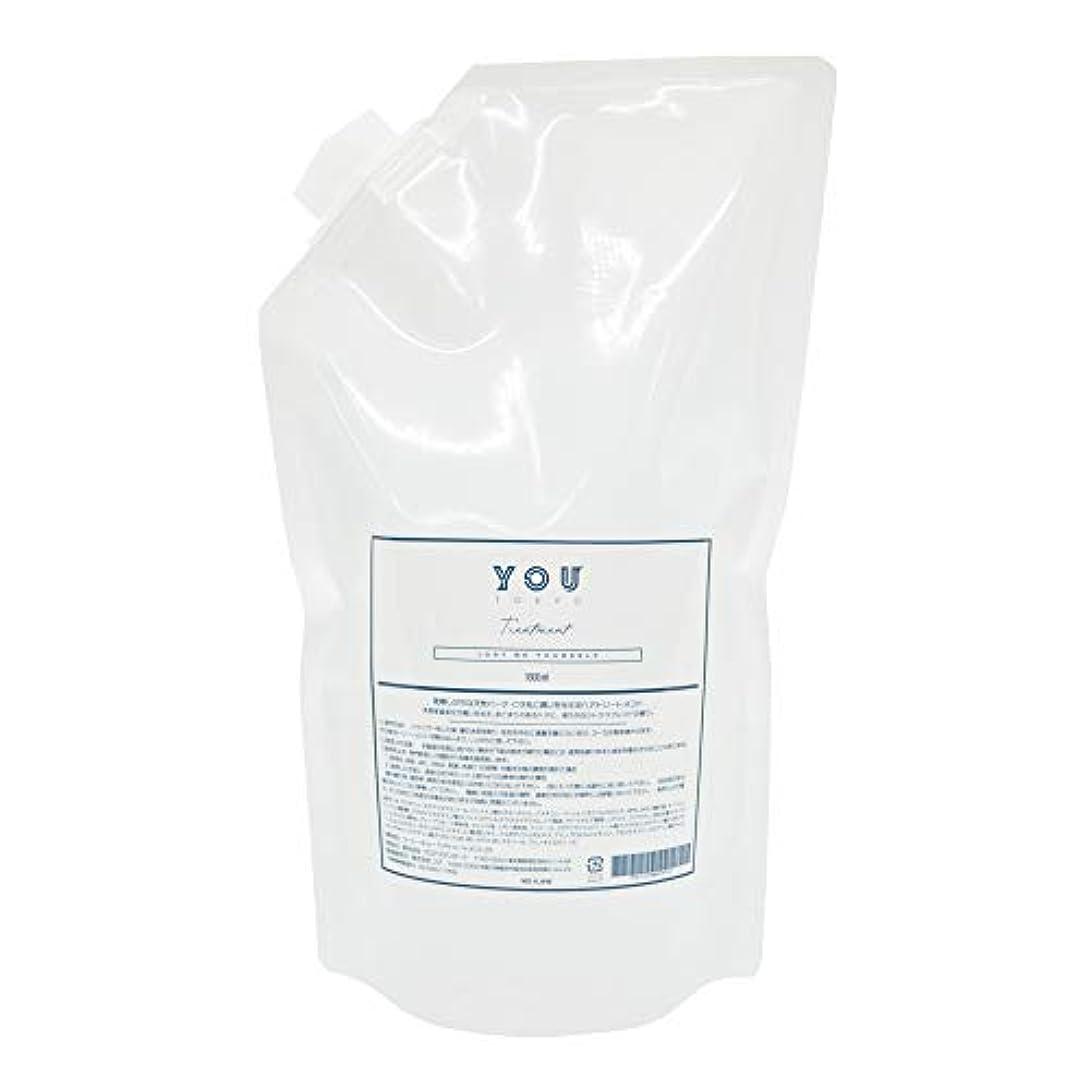 解体するルアー以下YOUTOKYO(ユートーキョー)チリ毛 シャンプー トリートメント アミノ酸 洗浄 肌に潤い 保湿 詰め替え (トリートメント パウチ 1000ml)