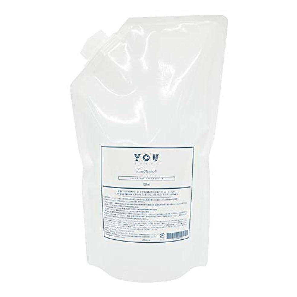にぎやかトークパイルYOUTOKYO(ユートーキョー)チリ毛 シャンプー トリートメント アミノ酸 洗浄 肌に潤い 保湿 詰め替え (トリートメント パウチ 1000ml)