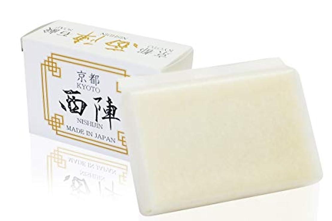 を必要としています決めます事実上京都 創業120年の白山湯 『黒門一条』 完全監修 洗顔用石鹸 西陣石鹸~NISHIJIN シルク入り 美白 毛穴 黒ずみ用 自然乾燥仕上げ 日本製