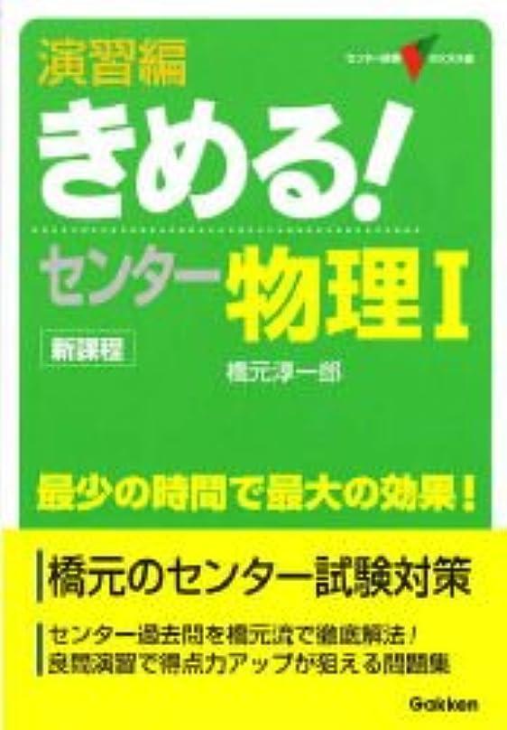 損なう推進力インレイ演習編きめる!センター物理I (センター試験V BOOKS (13))
