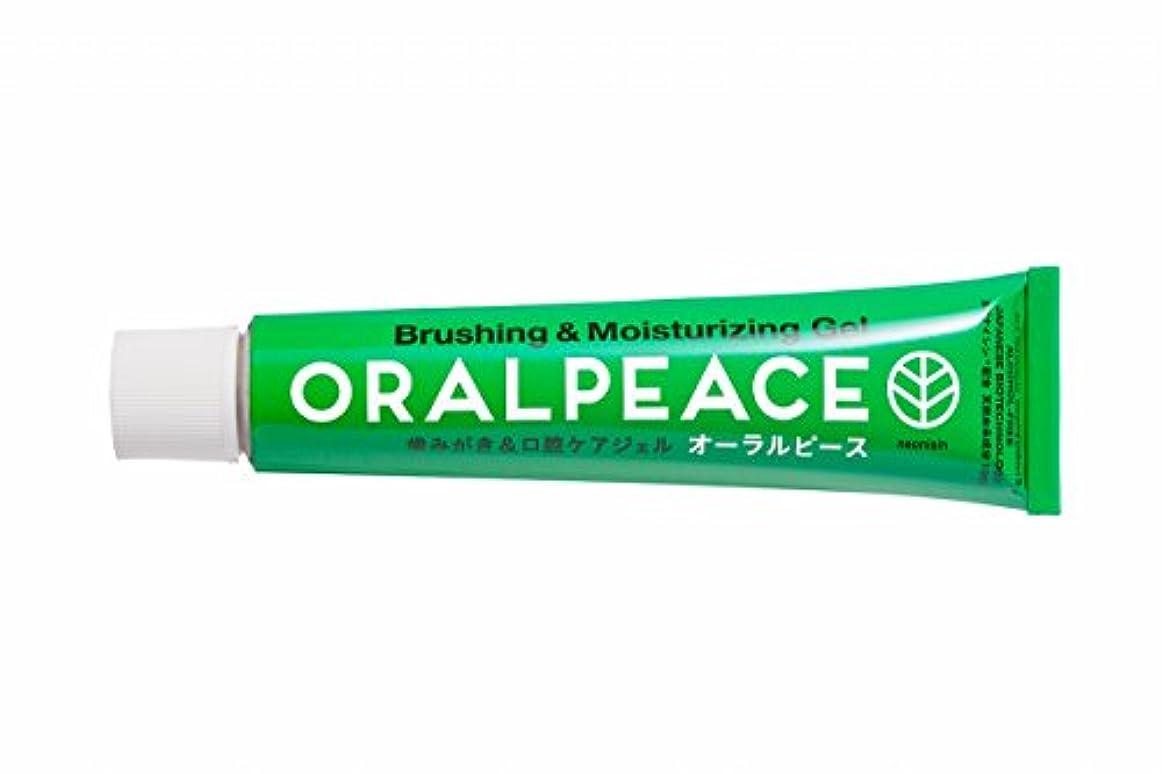有名宇宙の可能性オーラルピース 歯みがき&口腔ケアジェル 75g