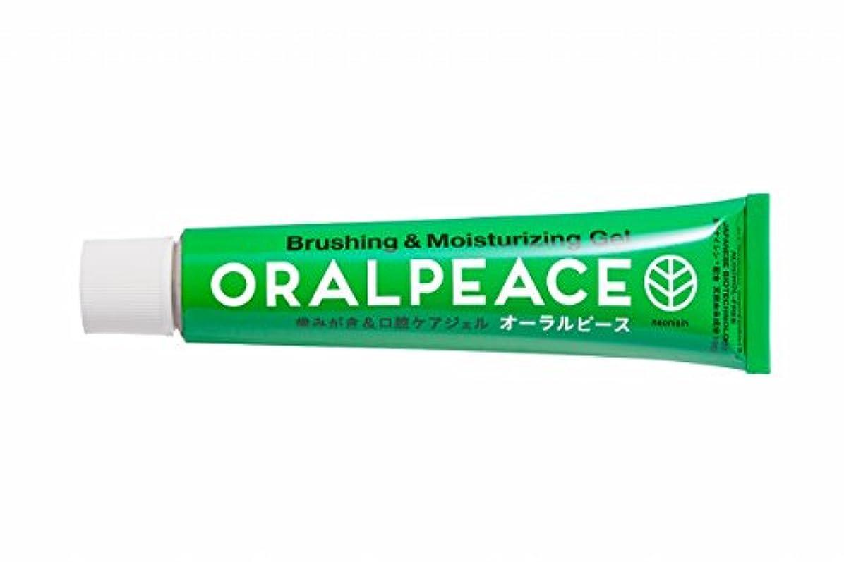 マイナー味わう権利を与えるオーラルピース 歯みがき&口腔ケアジェル 75g