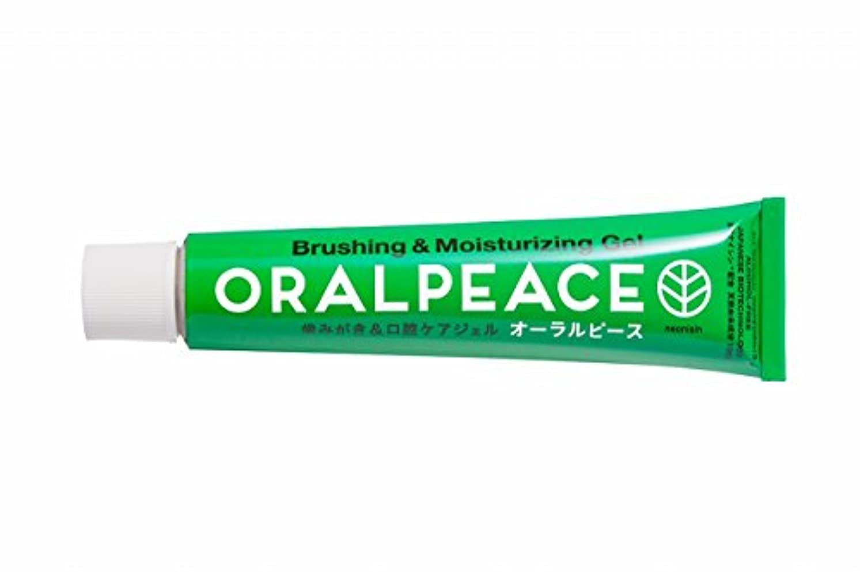 コットン含める排気オーラルピース 歯みがき&口腔ケアジェル 75g