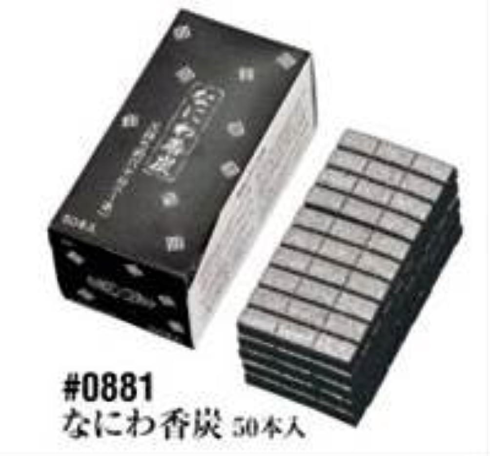 スタイル自治的著名な玉初堂 なにわ香炭 各種 (50本入) (50本入)