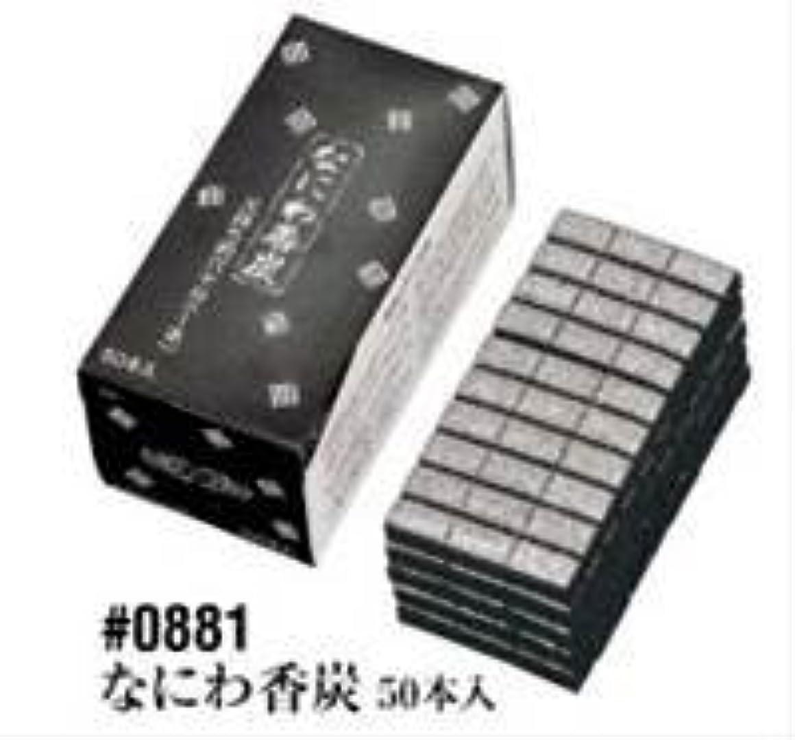 飾り羽前座標玉初堂 なにわ香炭 各種 (50本入) (50本入)